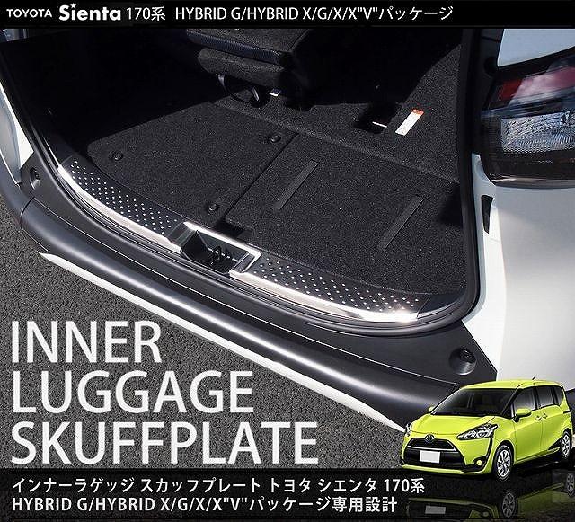 新型シエンタ 170系 トヨタ リア バンパー ラゲッジ スカッププレート ステンレスマット仕上げ