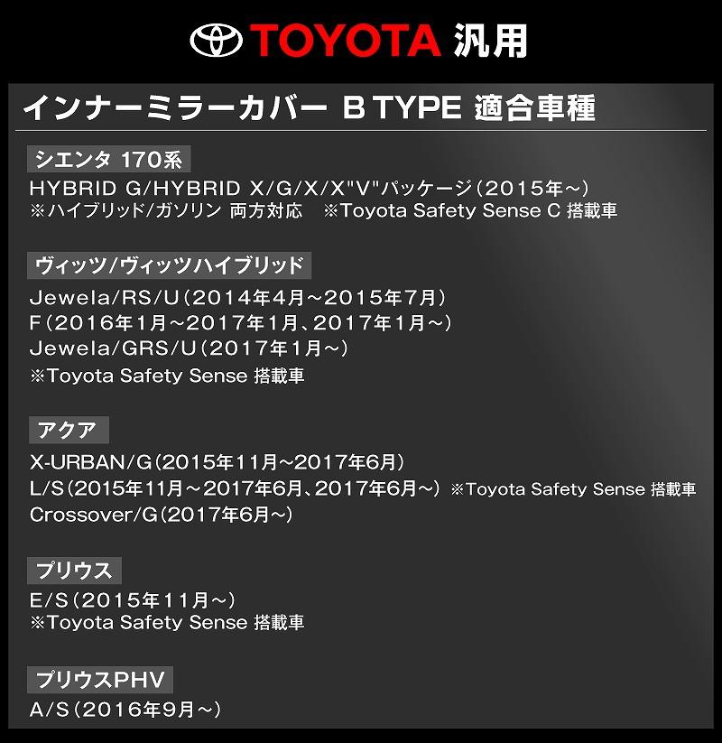 新型シエンタ 170系 インナーミラーカバー ボディ同色仕上
