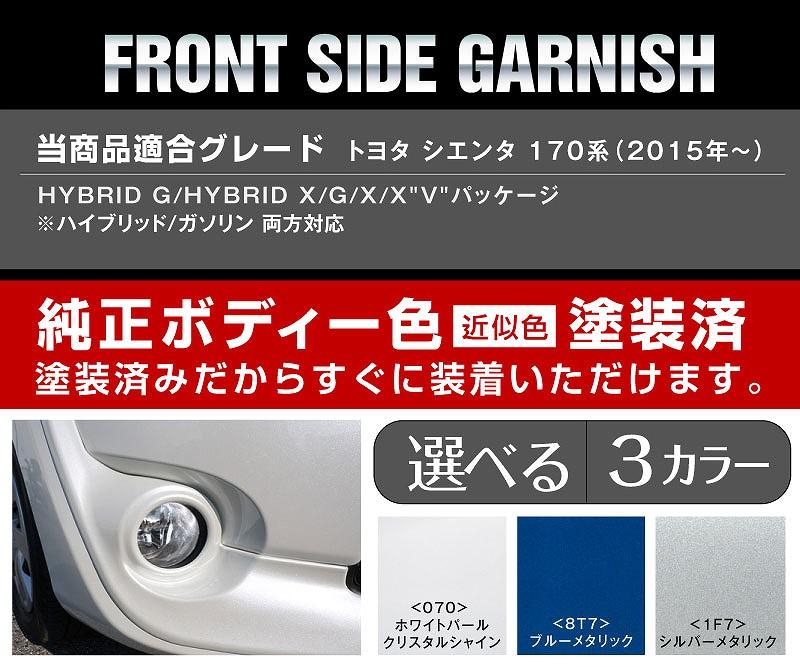 新型シエンタ 170系 リアバンパー ガーニッシュ ボディ同色仕上