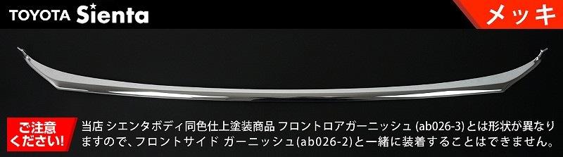 シエンタ 170系 フロント ロア ガーニッシュ メッキ仕上げ