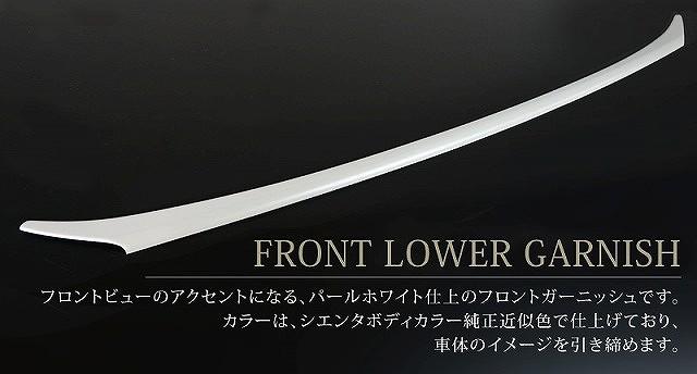 新型シエンタ 170系 フロントロアガーニッシュ ボディ同色仕上