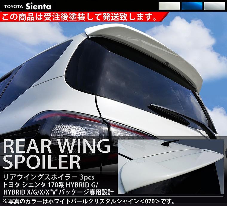 新型シエンタ 170系 トヨタ アンダーカバー リア リアバンパー シルバー塗装仕上