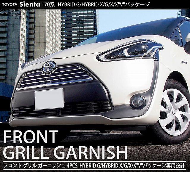 新型シエンタ 170系 トヨタ フロント グリル ガーニッシュ 4P ステンレス鏡面仕上げ