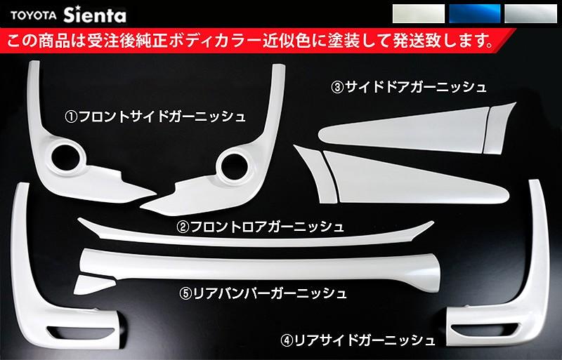 新型 シエンタ170系 ガーニッシュ5点セット ボディ同色仕上