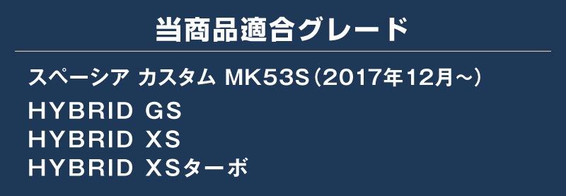 スズキ スペーシア MK53S リアリップガーニッシュ