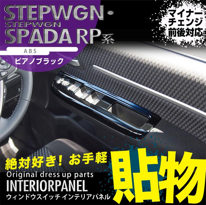 ステップワゴン RP1/2/3/4型 全グレード対応 ホンダ フロント/リア スウィッチ周り 内装パネル 4P ピアノブラック仕上げ