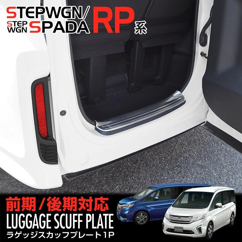 ステップワゴン RP1/2/3/4型 全グレード対応 リア バンパー ラゲッジ スカッフプレート ステンマット仕上げ