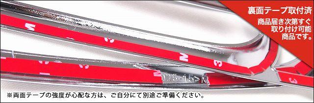 ステップワゴン RP 1/2/3/4型 スパーダ専用 ホンダ リア リフレクター ガーニッシュ
