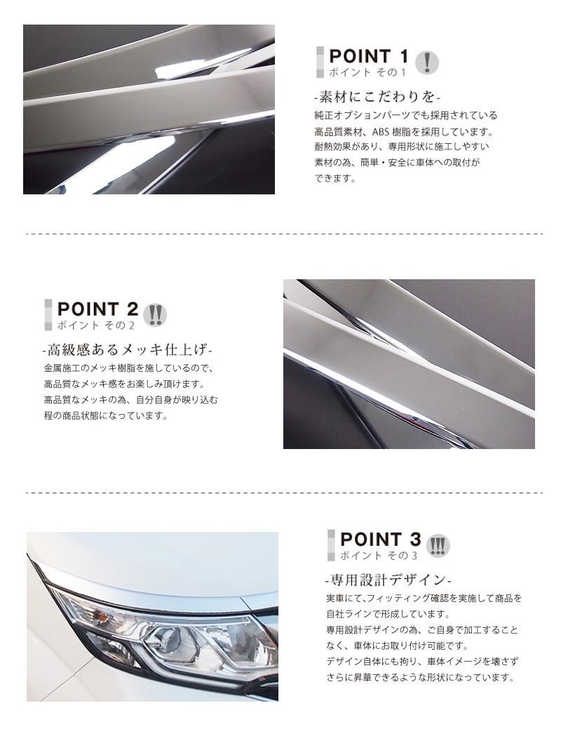 ステップワゴン RP1/2/3/4型 ホンダ フロント ボンネット ガーニッシュ 3P メッキ仕上げ
