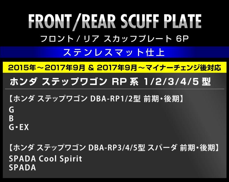 ステップワゴン RP1/2/3/4型 ホンダ フロント リア スカッフプレート 6点セット すべり止め付き ステンレス素材