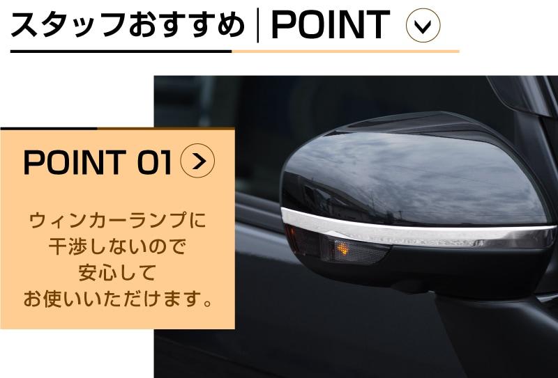 ルーミー/タンク/トール/ジャスティ サイドミラーガーニッシュ 鏡面仕上げ 2P