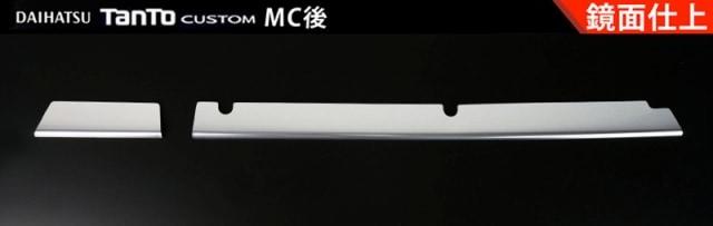 【セット割/ 11300円⇒10100円】タントカスタム 後期  フロントグリル ガーニッシュ ステンレス鏡面仕上 & ロアグリル ガーニッシュ ステンレス鏡面仕上 外装2点セット