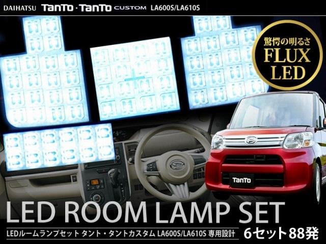 新型 タント タントカスタム LA600S/LA610S ダイハツ FLUX LED ルームランプ 6点 88発