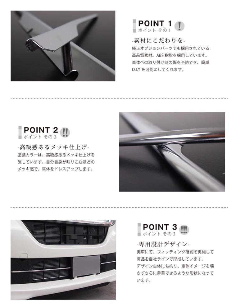 タントカスタム LA600S LA610S 専用 ダイハツ フロント バンパー グリル ガーニッシュ 2P メッキ仕上げ