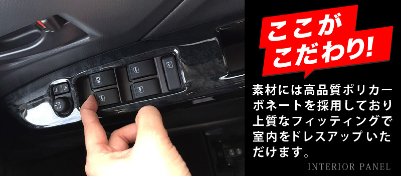 トヨタ ルーミー タンク インテリアパネル ウィンドウスイッチ 2P