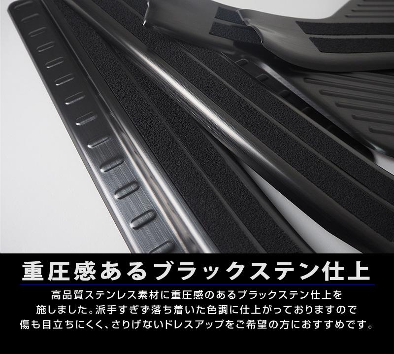 スカッフプレート フロント/リア 4P