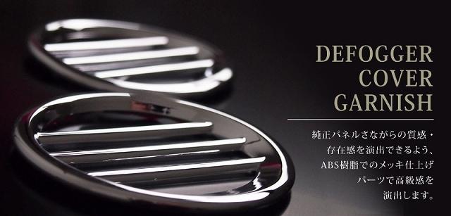 ヴェゼル ホンダ 3D立体 デフォッガーベゼルカバー インテリアパネル 2Pセット メッキ仕上げ