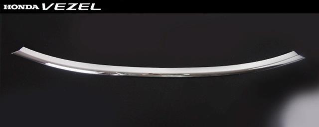 ヴェゼル ホンダ 専用設計 フロント センター リップ スポイラー ガーニッシュ メッキ仕上