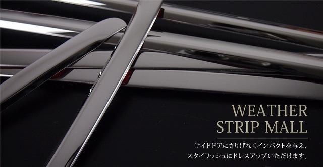 ヴェゼル ホンダ ウェザーストリップモール 6P 鏡面メッキ仕上げ