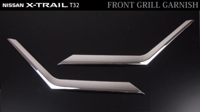 エクストレイル T32 日産 フロント グリル ガーニッシュ 2P メッキ仕上げ