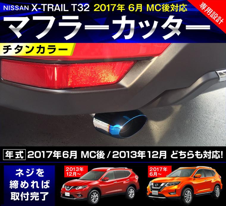 エクストレイル T32 日産 チタン調 オーバル マフラーカッター シングル ステンレス素材
