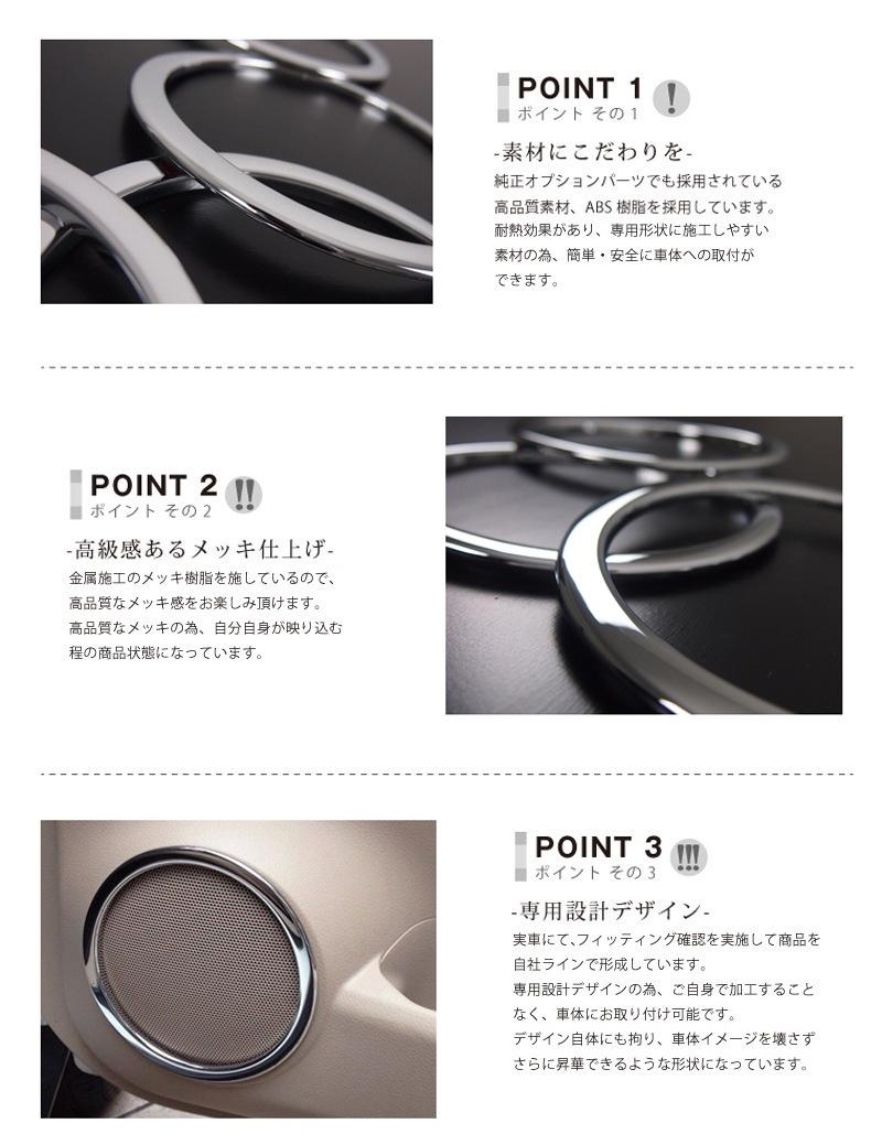 エクストレイル T32 日産 フロント/リア スピーカー リング ガーニッシュ 4P メッキ仕上げ 3D立体 インテリアパネル