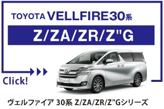 ヴェルファイア Z/ZA/ZR/Z
