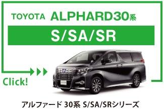 アルファード S/SA/SR