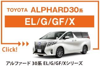 アルファード EL/G/GF/X