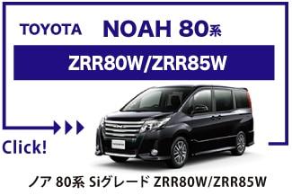 ノア Siグレード ZRR80W/ZRR85W