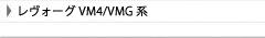 レヴォーグ VM4/VMG系