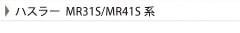 �ϥ��顼MR31S/MR41S��