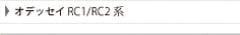 オデッセイRC1/RC2