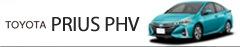 プリウス PHV