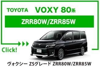 ヴォクシー ZSグレード ZRR80W/ZRR85W