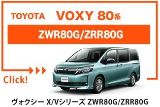 ヴォクシー X/Vシリーズ ZWR80G/ZRR80G