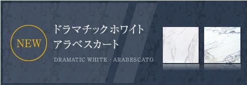 ドラマチックホワイト アスベラカート