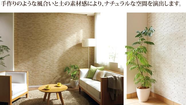 手作りのような風合いと土の素材感により、ナチュラルな空間を演出します。