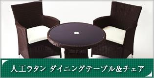 人工ラタン ダイニングテーブル&チェア