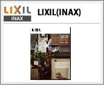LIXIL オンラインカタログ