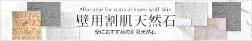 壁用割肌天然石