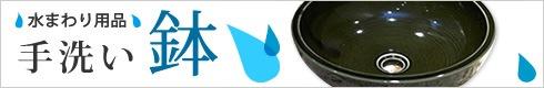 水まわり用品 手洗い鉢