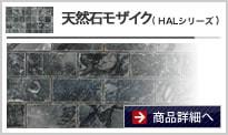 天然石モザイク(ピクセルシリーズ)