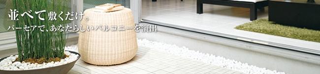 砂利 | タイル格安販売 [ INAX アウトレット・バルコニータイル ] - ITU