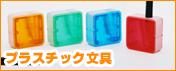プラスチック文具