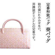 定番和装バッグ 葵バッグ 西陣織、京友禅を仕立てた、井澤屋オリジナルの定番和装バッグです。