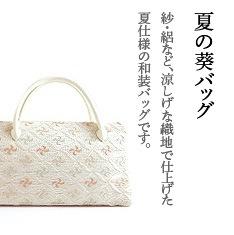 夏の葵バッグ 紗・絽など、涼しげな織地で仕上げた夏仕様の和装バッグです。