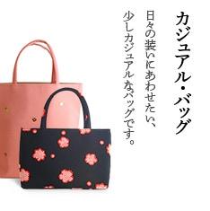 カジュアル・バッグ 日々の装いにあわせたい、 少しカジュアルなバッグです。