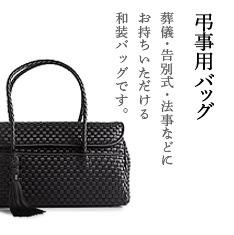 弔事用バッグ 葬儀・告別式・法事などにお持ちいただける和装バッグです。