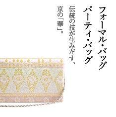 パーティ・バッグ フォーマル・バッグ 京の伝統技術から生まれた、格調高いバッグです。